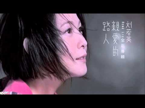 Rene劉若英2013全新大碟[親愛的路人]4/17開始預購