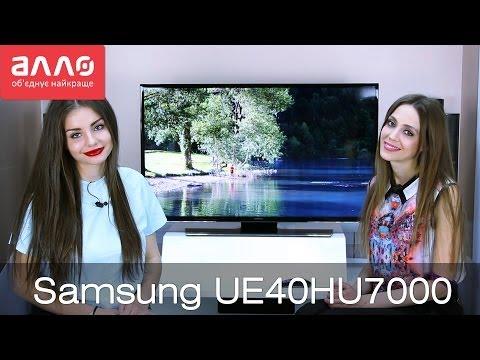 samsung ue40ju7000u обзор видео