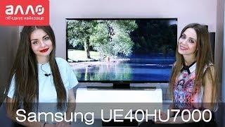 Видео-обзор телевизора Samsung UE40HU7000(Купить телевизор Samsung UE40HU7000 вы можете, оформив заказ у нас на сайте ..., 2014-07-04T10:28:05.000Z)