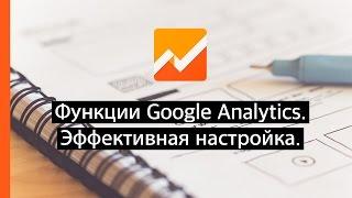 Онлайн-школа Google: Функции Google Analytics. Эффективная настройка.