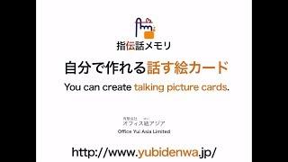 絵カードタイプの指伝話メモリは、指でタップすると流暢な合成音声でこ...