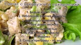 Лучшие рецепты салатов.Салат с кукурузой и сухариками