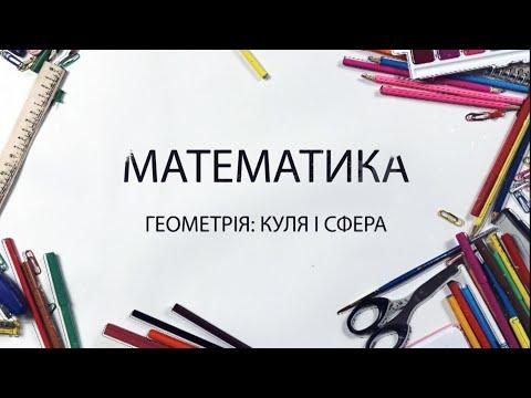 Математика - Геометрія, куля і сфера