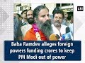 Baba Ramdev alleges foreign powers funding crores to keep PM Modi out of power - Rajasthan News