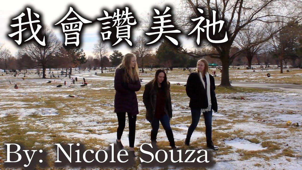 "我會讚美祂|白家庭對耶穌基督的見證|美國家庭一起唱歌:""I will Praise Him"" by Nicole Souza with Chinese Subtitles|Christian Song"