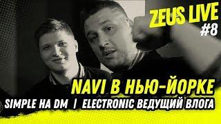 ZEUS LIVE #8: NAVI В НЬЮ-ЙОРКЕ! SIMPLE НА DM! ELECTRONIC ВЕДУЩИЙ ВЛОГА!