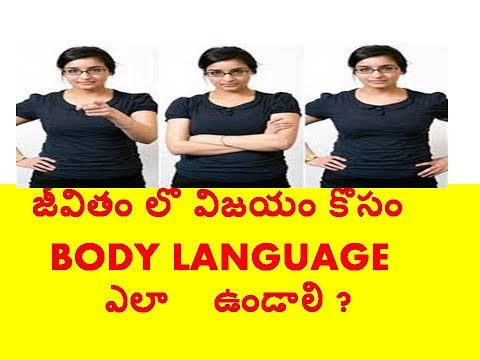 Top Body language tips for success in telugu -జీవితం లో విజయం కోసం BODY LANGUAG  ఎలా  ఉండాలి ?