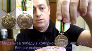 Медаль за победу над СССР. REFNOD.RU