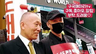 민중홍(국본)손상대대표#인터뷰&블랙시위우한갤러리참석|2…