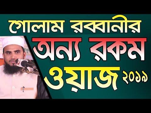 গোলাম রব্বানীর অন্য রকম ওয়াজ Golam Rabbani Waz 2019 Bangla Waz 2019