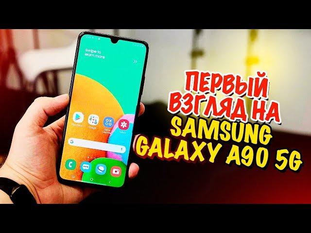 Samsung Galaxy A90 5G - РАСПАКОВКА И ПЕРВОЕ ВПЕЧАТЛЕНИЕ