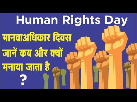 10 December : Human rights day  || आख़िरकार क्यों मनाया जाता है मानवाधिकार दिवस ?