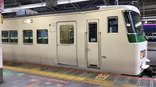 【響き渡る警笛】185系 回送 東京駅発車