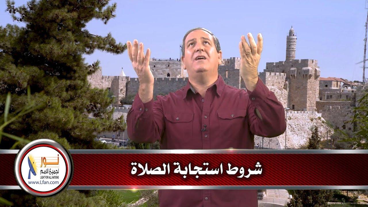 شروط إستجابة الصلاة (متابعة لصلاة الشفاء)