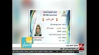 أول ثانوية عامة 'علوم': مش عارفة نقصت نص درجة في إيه.. فيديو