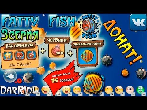 донат Fatty Fish приложение в контакте