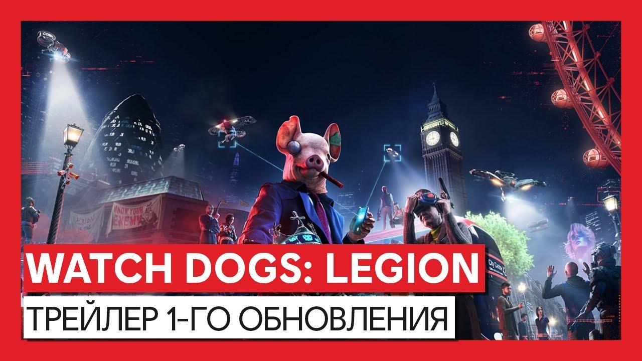 Watch Dogs: Legion – трейлер 1-го обновления