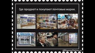 видео купить почтовые марки