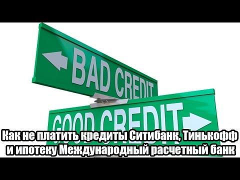 Кредиты, вклады, ипотека, курсы валют во всех банках