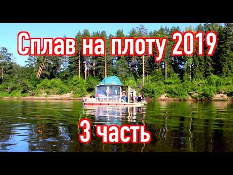 Сплав на плоту 2019 (3 часть) Неделя на реке Вятка. Рыбалка.Летний отдых.Водный туризм. Rafting