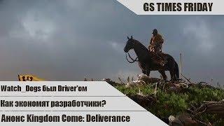 GS Times Friday #37. Самая взрослая игра про средневековье