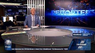 """РЕПОРТЕР 17.00 від 11 листопада: останні новини за сьогодні - """"Прямий"""""""