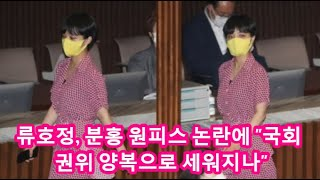 """류호정, 분홍 원피스 논란에 """"국회 권위 양복…"""