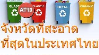 อันดับ จังหวัดที่สะอาดที่สุด ในประเทศไทย