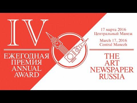 IV Ежегодная премия The Art Newspaper Russia. Церемония награждения (прямая трансляция)