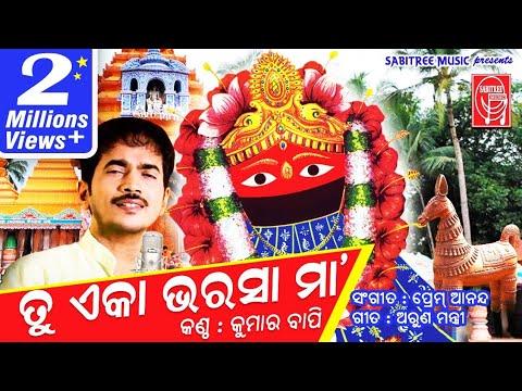 Tu Eka Bharasa Maa || Odia devotional || Kumar Bapi || Prem Anand || Sabitree Music