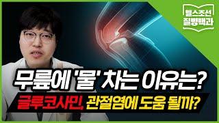 [무릎질환] 무릎 관절, 건강하고 오래 쓰려면… …