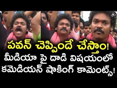 Shakalaka Shankar About Pawan Kalyan Over Current Issues   Pawan Kalyan Latest News   Telugu Panda