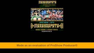 БХАГАВАД ГИТА (Наставления Кришны Арджуне) - аудиокнига