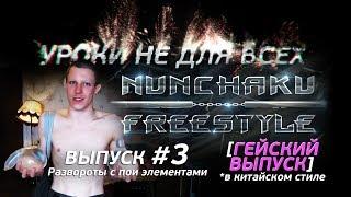 уроки не для всех #3   VAN3D Nunchaku Freestyle