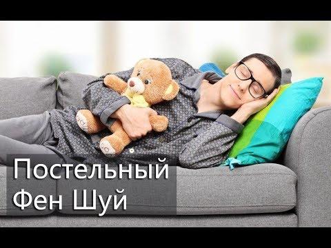"""Как место для сна влияет на нашу жизнь? Как спать крепко и сладко - """"Советы от Татьяны Мизгирёвой!"""""""