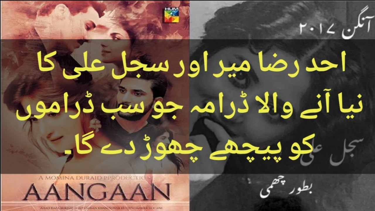 c34c066681 The First Look Of Drama Aangan Is Out Now With Sajal Ali and Ahad Raza Mir