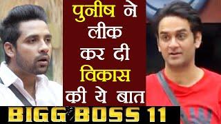 Bigg Boss 11: Puneesh Sharma LEAKS Vikas Gupta's PLAN ; Know More   FilmiBeat