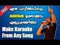 കരോക്കെ ഉണ്ടാക്കാം😍🔥Make Karaoke From MP3 Songs In Malayalam