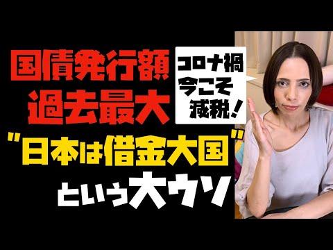 """2020/05/19 【財務省の闇】「国債発行額、過去最大」""""日本は借金大国""""という大嘘。コロナ禍の今こそ減税!"""