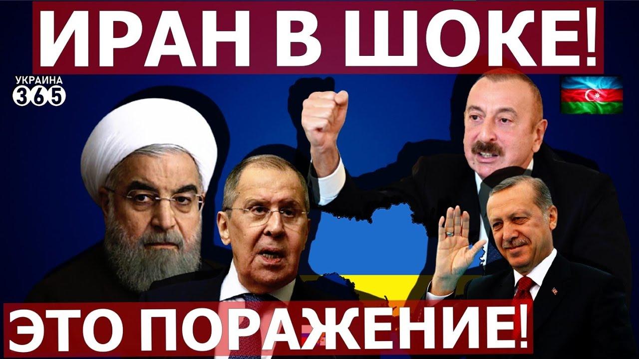 Иран признал поражение Азербайджану. Баку и Киев усиливают союз. Израиль рядом!