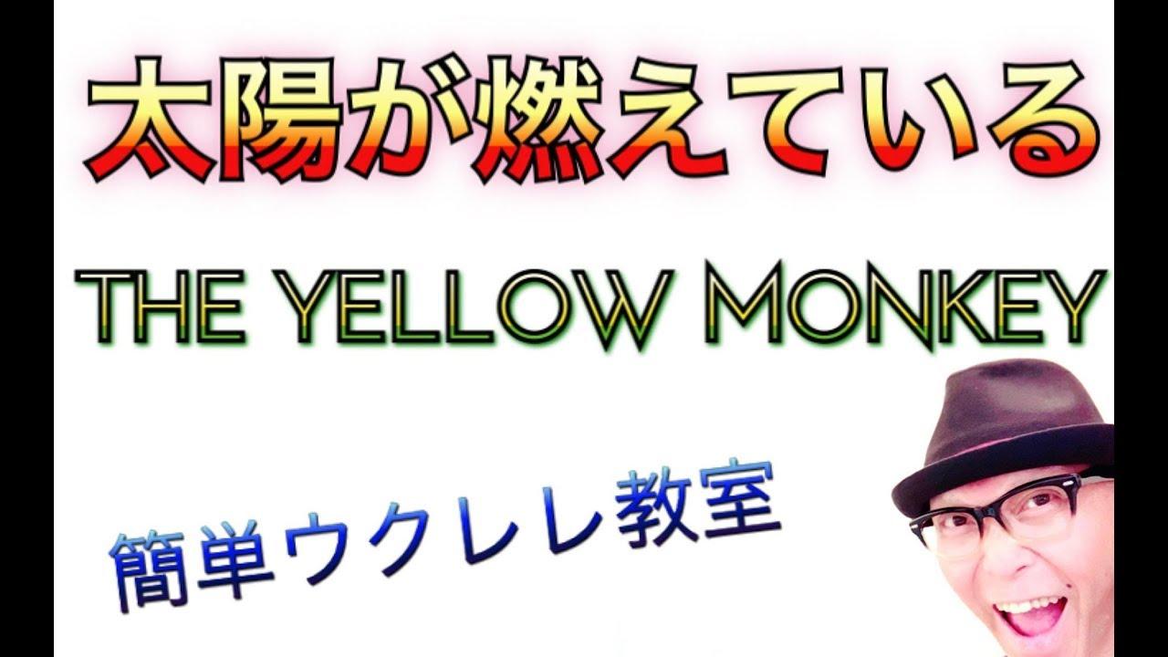 太陽が燃えている / THE YELLOW MONKEY【ウクレレ 超かんたん版 コード&レッスン付】GAZZLELE