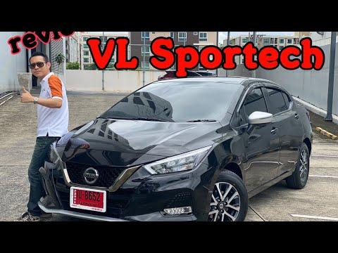 New Nissan Almera VL SPORTECH อีโคคาร์ แต่งรอบคัน ภายในสีดำหล่อเข้มขึ้นแต่งครบสนใจ 📲086-3543692