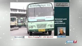 Abdul Kalam's Funeral: Special transport facilities to Rameswaram spl video news 30-07-2015 | Tamil Nadu today holiday | News7 Tamil
