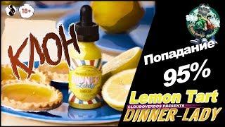 КЛОН Рецепт | Dinner Lady Lemon Tart | 95% попадание!