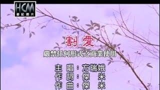 方瑞娥-割愛(練唱版)