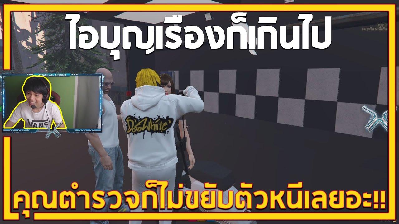 Download GTAV - Bun Reuang   บุญเรืองกอดตำรวจหมวย ต่อหน้าต่อตาดอม TORETTO !! #สุดฮา