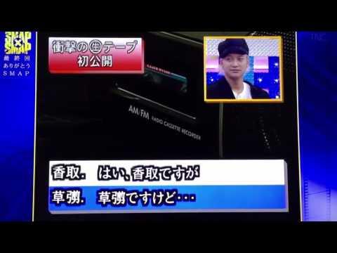 SMAPの連絡係香取慎吾の録音テープ「スマスマ最終回」