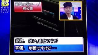 SMAPの連絡係香取慎吾の録音テープ「スマスマ最終回」 thumbnail