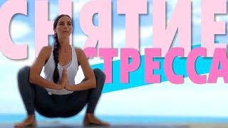 Йога экспресс перерыв для снятия стресса