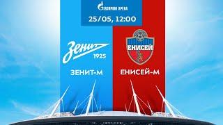 «Зенит» — «Енисей»: матч молодежных составов